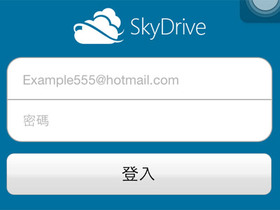 SkyDrive 推出 iPhone App,25GB 網路硬碟任意用