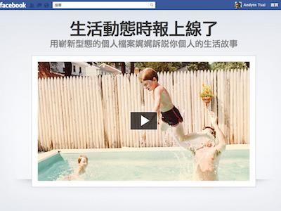Facebook 超大改版!台灣 Facebook Timeline 正式上線