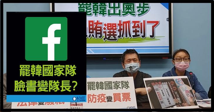 臉書是「罷韓國家隊長」?國民黨臉書直播影片被下架後怒指臉書官方臉很綠