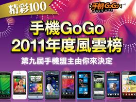 2011 手機 GoGo 票選風雲再起!投票抽手機~
