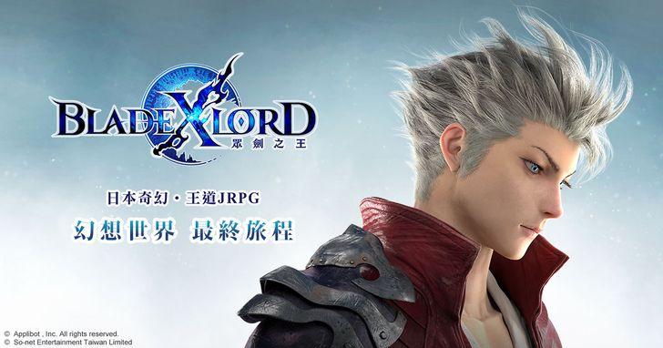 日本奇幻王道JRPG《BLADE XLORD 眾劍之王》 事前登錄進行中