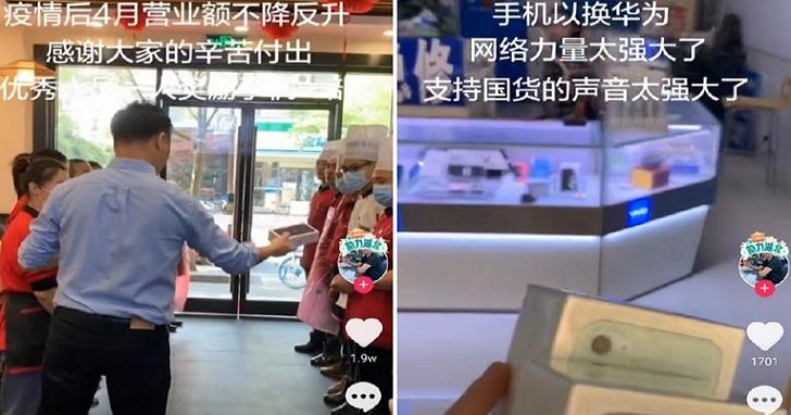 上海老闆送員工一人一台iPhone被批不愛國,之後員工全部改用華為