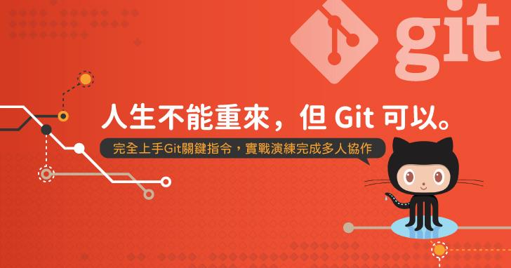 【線上課程】人生不能重來,但Git可以:完全上手Git關鍵指令,實戰演練完成多人協作