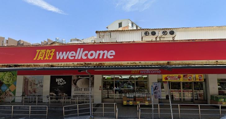家樂福宣布將併購台灣頂好!224家門市全部打包,交易後頂好(Wellcome)品牌將走入歷史
