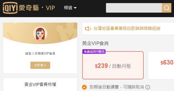 愛奇藝「超前追劇」服務讓VIP付費用戶很受傷,光明正大再扒付費會員一層皮?