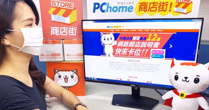 響應政府振興計畫!PChome商店街開店12個月0%成交費