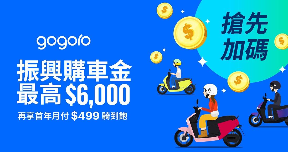Gogoro推出3倍振興購車金,最高折抵6,000元並加碼每月499騎到飽方案