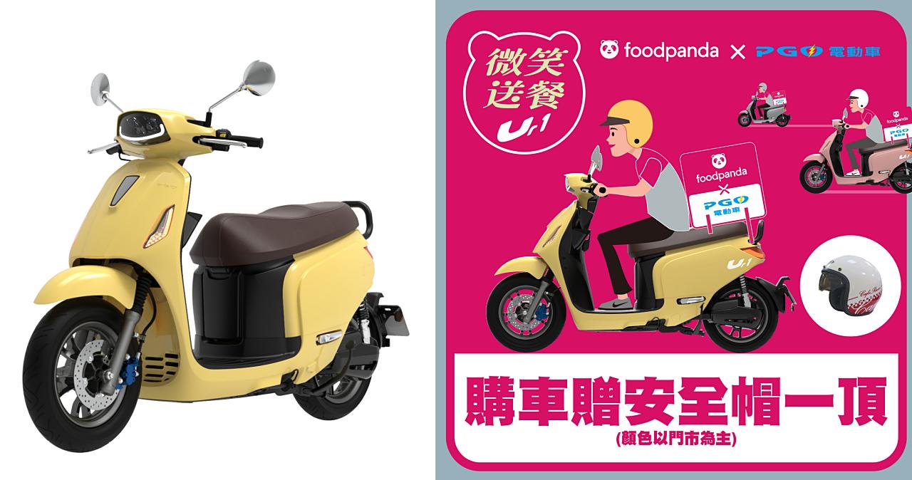 PGO 與外送平台 Foodpanda 合作推出獨家購車優惠