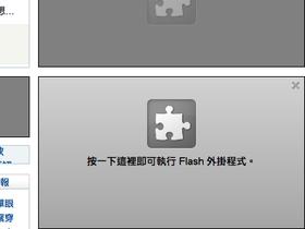 免外掛!內建設定讓 Chrome 不自動播放 Flash