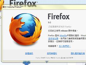 Firefox 9 正式版搶先下載,JavaScript 效能大增30%