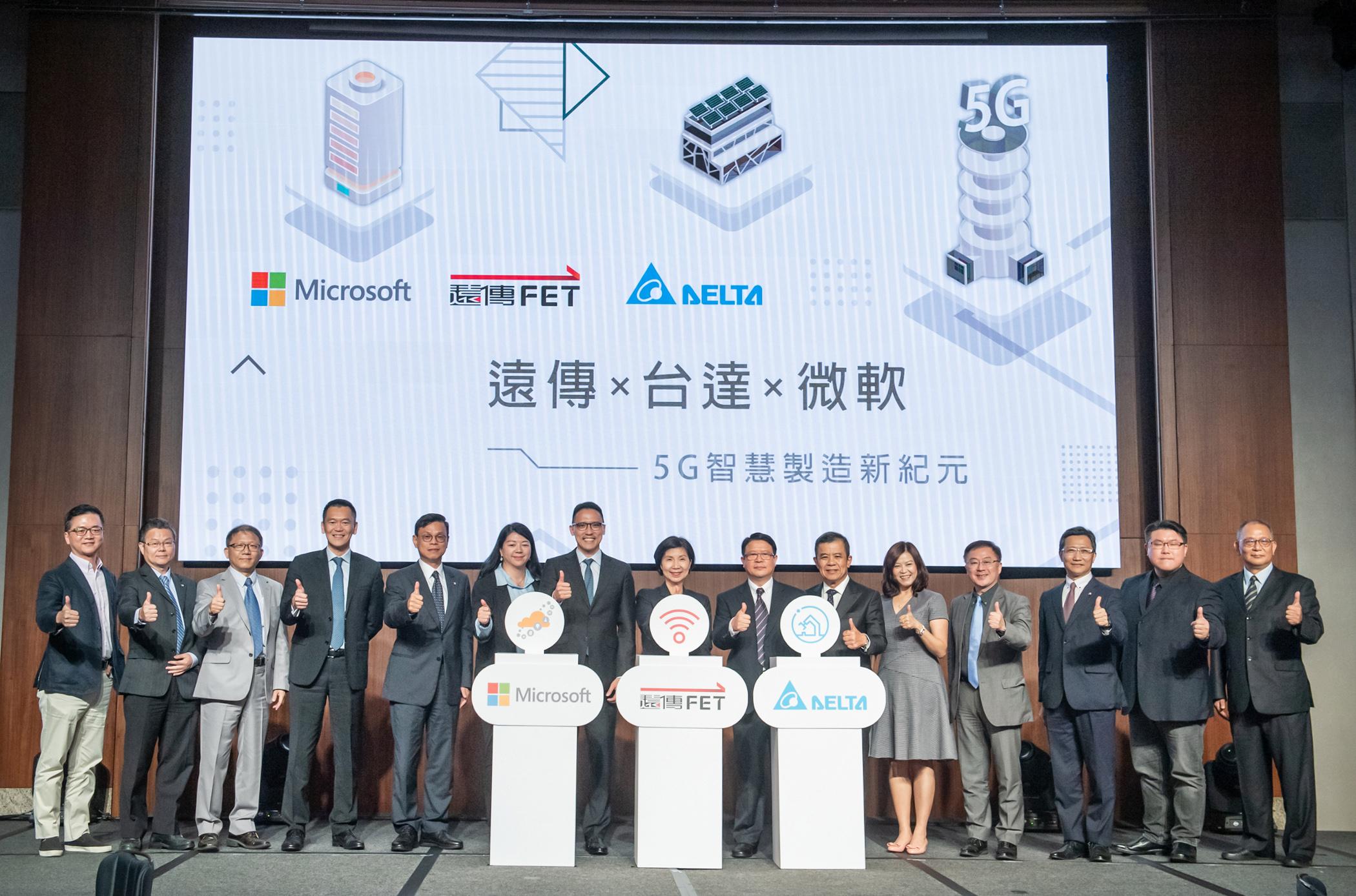 遠傳、台達、微軟三強聯手,打造全台第一座5G智慧工廠