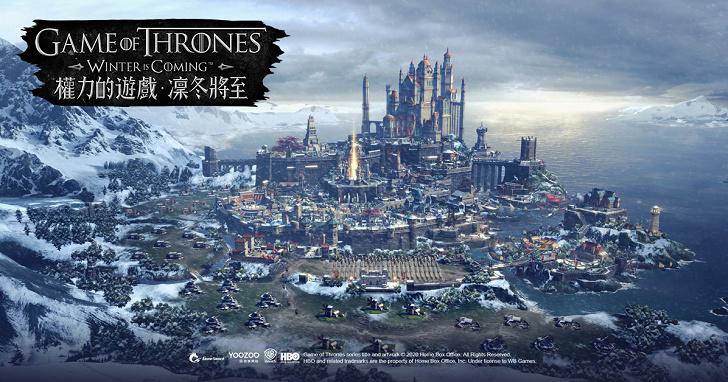 全球鐵王座爭霸戰!《權力的遊戲:凜冬將至》HBO 正版授權手遊即將登場