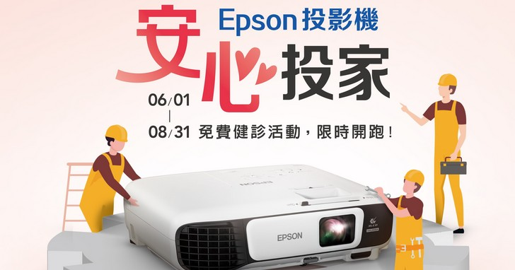 Epson投影機「安心投家」免費健診活動限時開跑