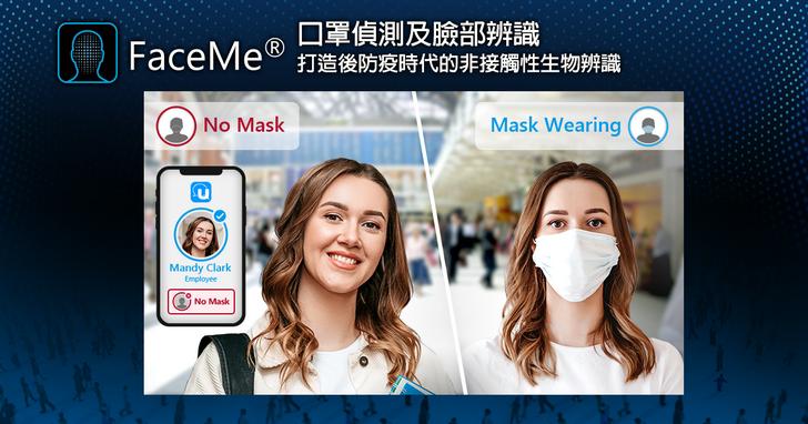 因應後防疫時代,訊連科技推出口罩偵測及臉部辨識解決方案