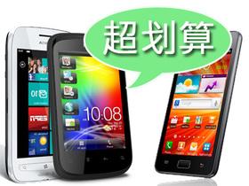6款平價智慧型手機採購推薦,4大品牌通通有