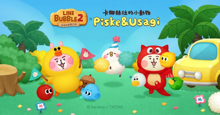 《LINE Bubble 2》x《卡娜赫拉的小動物》合作開跑,免費貼圖同步推出