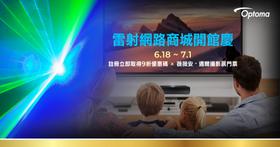 奧圖碼雷射網路商城開館慶!官網註冊立即取得9折優惠碼 x 薇薇安・邁爾攝影展門票