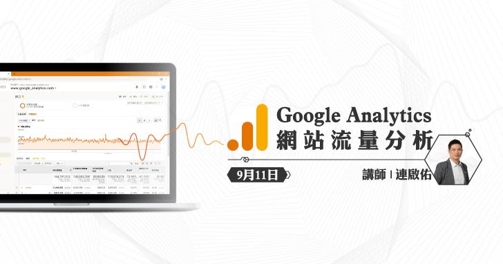 【課程】Google Analytics 流量分析實務操作,完整掌握訪客軌跡,針對問題優化網站