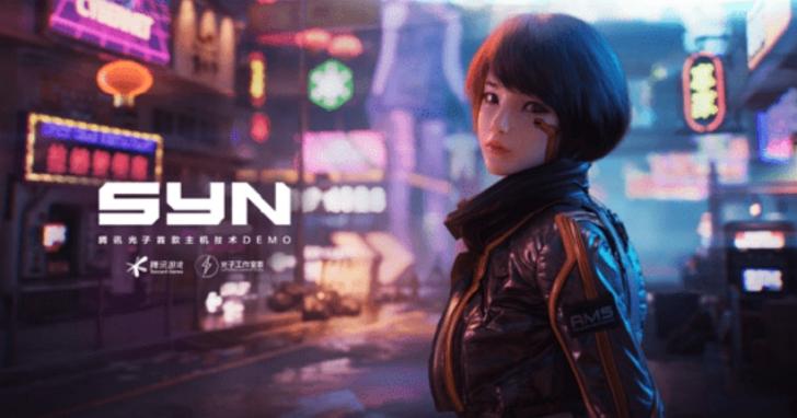 騰訊發佈新遊戲《代號:SYN》,被譏為山寨版電馭叛客2077