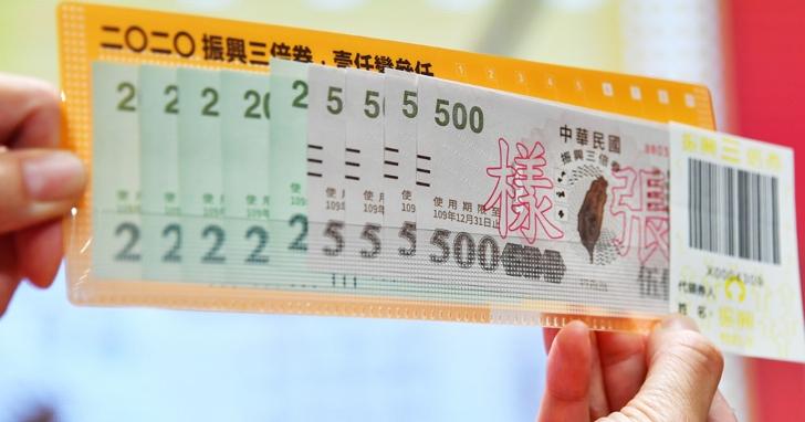 振興三倍券實體券長這樣!防偽設計辨別方法與真鈔同、1200萬份實體券皆有序號