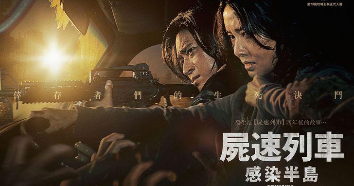 《屍速列車2:感染半島》檔期不變打頭陣,7/15與韓國同步上映
