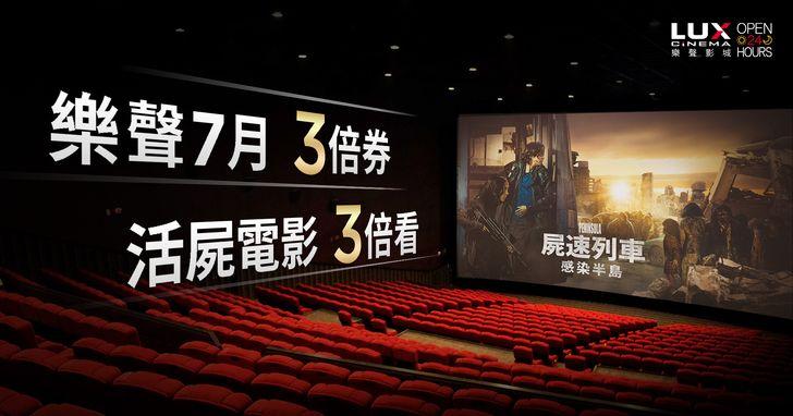 三倍券看電影優惠再加碼!樂聲影城首推《屍速2》活屍電影三倍看