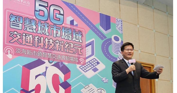 5G時代來臨!交通部投入43億啟動智慧運輸建設計畫