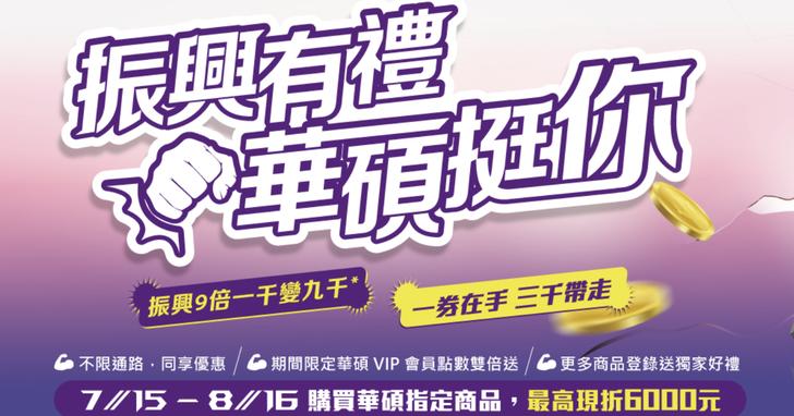 華碩響應「振興三倍券」回饋最高1千變9千