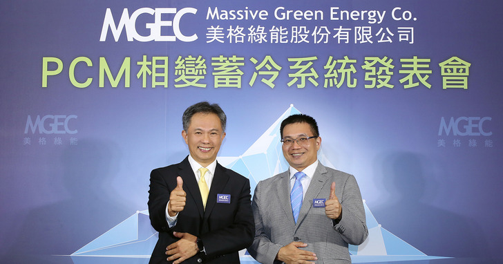 MGEC 美格綠能首創 PCM 相變蓄冷系統,儲存能量為企業節省萬度電力