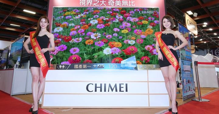台北 3C 電器展登場:奇美電子展出 120 型液晶顯示器、一系列健康節能家電,並祭出四大優惠好禮