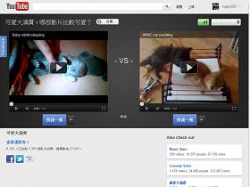 YouTube Slam 大滿貫,PK 票選最愛影片,累積個人點數