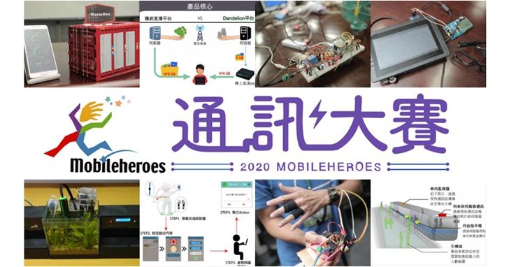 通訊大賽再升級!向全球廣發英雄帖,推出「國際賽」促進國際人才和產業界交流