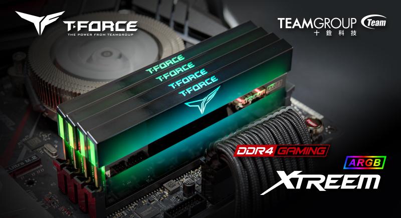 十銓科技電競品牌T-FORCE XTREEM ARGB幻鏡記憶體模組刷新 AIDA64 超頻項目紀錄 摘下四通道世界第一之冠