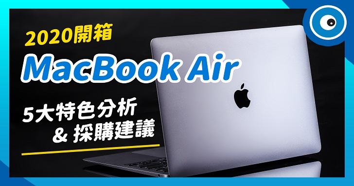 Apple MacBook Air 2020 升級又降價!5 大特色分析、效能有感提升,誰適合入手?