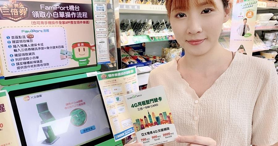 亞太電信和全家合作,線上申辦可以到全家領 SIM 卡
