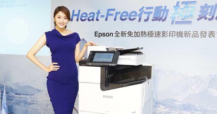 Epson 發表全新 Heat-Free 免加熱極速影印機,可節省 85% 耗電量及減少 59% 耗材零件浪費