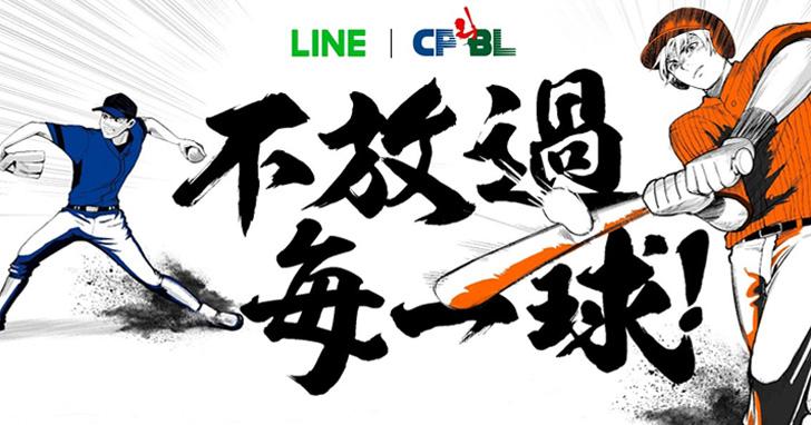 燃燒棒球魂!LINE與CPBL強強聯手,首推「不放過每一球」中職應援活動
