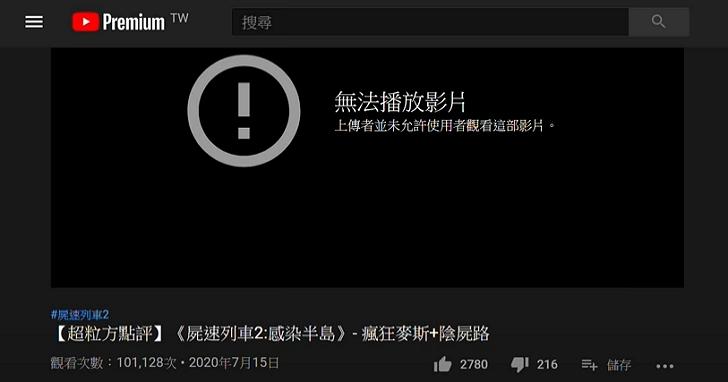 YouTuber超粒方稱《屍速列車2:感染半島》因負面影評導致被影片下架,發行公司車庫娛樂解釋聲明