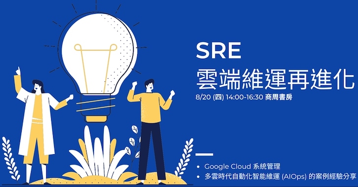 【講座】SRE雲端維運再進化,如何提高網路服務可靠性、如何導入人工智慧維運