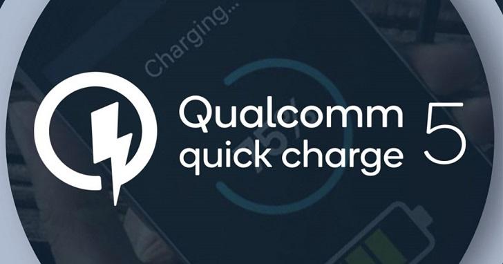 高通推出 Quick Charge 5 快充技術,5 分鐘充電 50%、15 分鐘充電 100%