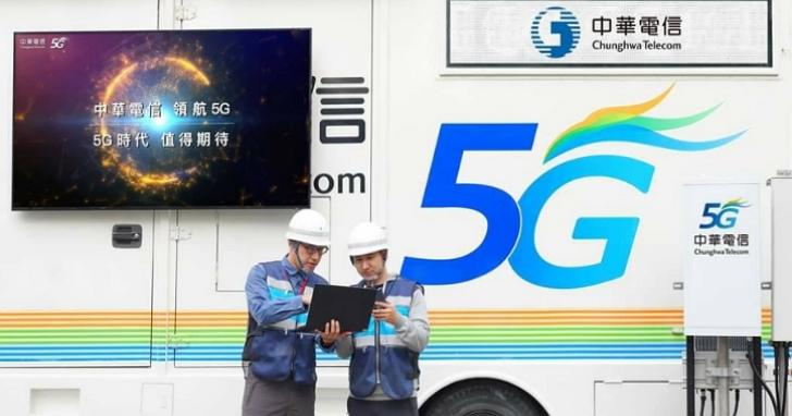 美國公布「乾淨的5G電信商」中華電信、遠傳列入24家電信商名單,獨缺台哥大「不夠乾淨」?