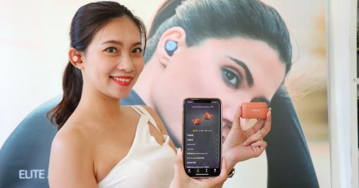 Jabra Sound+ App 全新「自適應聆聽模式」與「自定義耳機按鍵」功能上線!Elite 系列耳機推買就送優惠