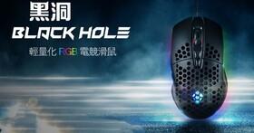 ANACOMDA巨蟒 輕量化RGB電競滑鼠.黑洞BLACKHOLE