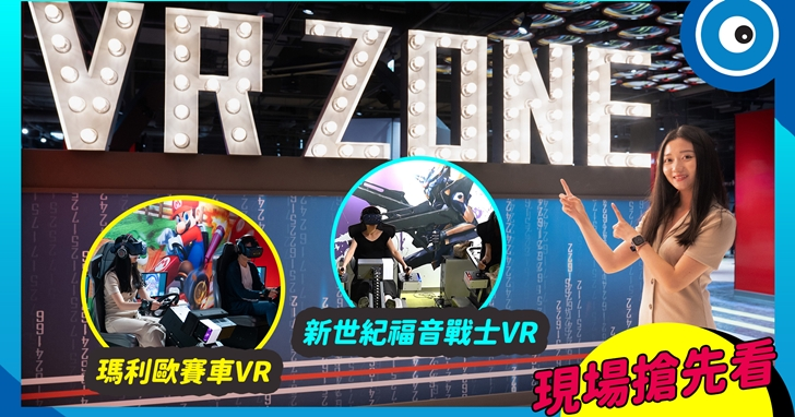 「VR ZONE NEW TAIPEI」虛擬實境遊樂園座落在新北市新莊副都心的「宏匯廣場 9F」內,不僅佔地 350 坪,場內更引進 12 支由日本南夢宮遊藝授權的黃金級 IP,包含瑪利歐賽車、七龍珠、哥吉拉,以及陪伴男性朋友長大的新世紀福音戰士等,讓玩家化身角色進入遊戲世界,跟著劇情角逐名次或推線破關,絕對是今年暑假,最夯必去的娛樂熱點,趁著此次體驗會,就帶大家搶先揭曉這座全新的 VR 樂園。