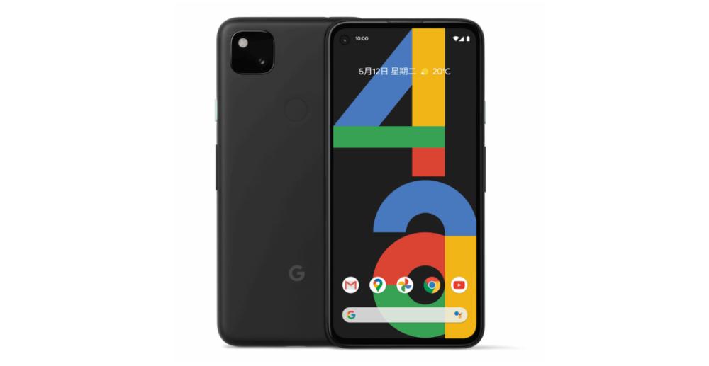 Google Pixel 4a 突襲發表!台灣團隊一手研發,售價 11,990 元起