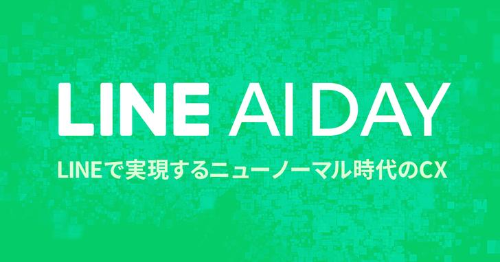 LINE 發表「LINE AI DAY 線上系列論壇」,以AI提升顧客體驗