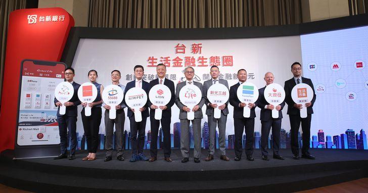 遠傳攜手台新銀行加入「生活金融生態圈」,提供專屬影音娛樂優惠
