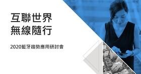 【免費報名】2020藍牙趨勢應用研討會來了!藍牙四大解決方案、最新技術與市場趨勢,通通在會中解密
