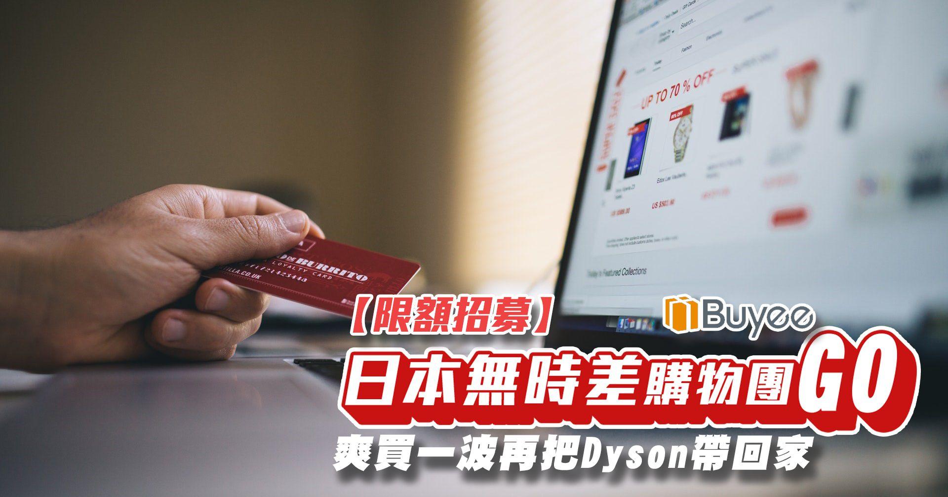 【限額招募】不能出國超難受!讓 Buyee 帶你去日本爽買一波 感受無時差的懶人購物法!