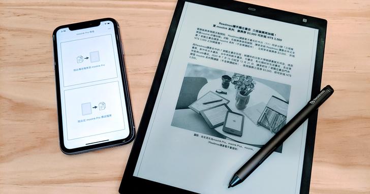 Readmoo為旗下大尺寸電子書閱讀器推出「mooInk Pro 傳檔」 App,支持手機和閱讀器檔案直傳